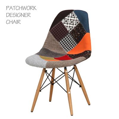 「パッチワークデザイナーチェアー エストニア肘無122」イームズ リプロダクト 一人掛け 4本脚 ダイニングチェア ファブリック 天然木 椅子 【送料無料】