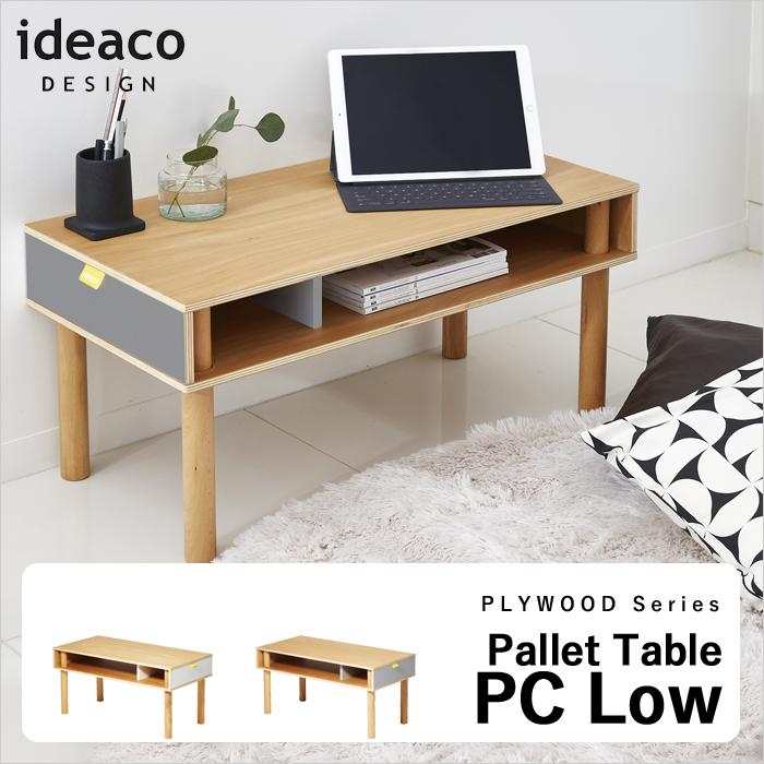 【着後レビューで選べる特典】ideaco/イデアコ PLYWOOD Series「Pallet Table PC Low(パレットテーブルピーシーロー)」机 座卓 テーブル デスク デザイナーズ 学習机 おしゃれ 木製 北欧 シンプル コンパクト 省スペース 小さい ホワイト グレー プライウッド