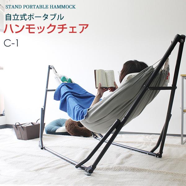 【着後レビューで選べる特典】 Sifflus シフラス「自立式ポータブルハンモックチェアー」 2WAY ハンモック&チェアー SFF-03-BK ハンモックチェア 折りたたみ式ハンモック 室内 おしゃれ ハンモック