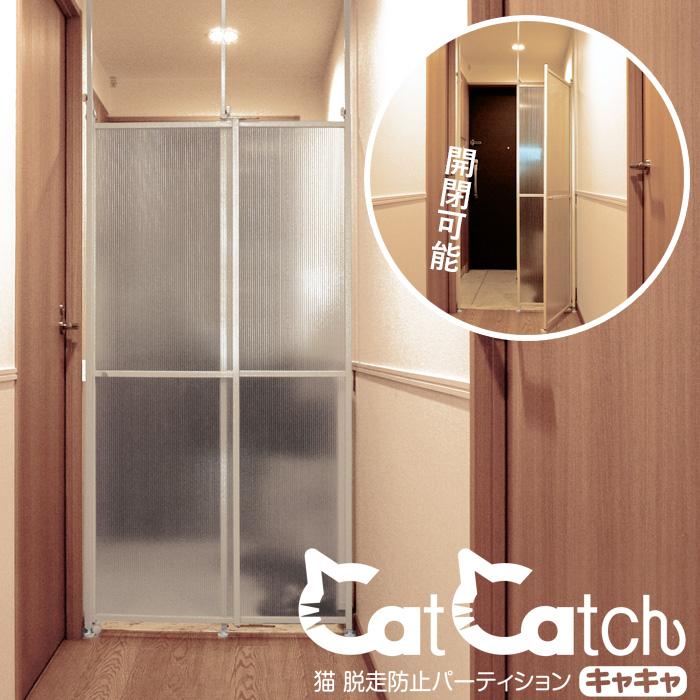 猫 脱走防止パーティション 「CatCatch(キャキャ)」 ペット グッズ ネコ ねこ 侵入防止 目隠し 室内 屋内 突っ張り式 二段開閉 森村金属(モリソン)製 CatCatch(キャキャ)CatCatch(キャキャ)