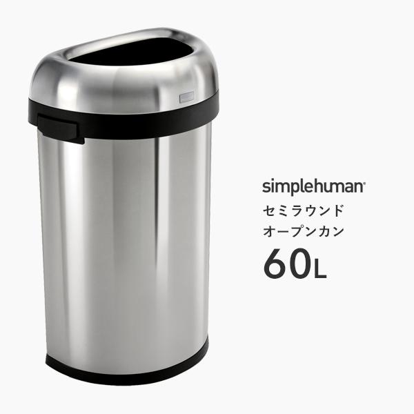 【正規品】【正規販売店】 simplehuman シンプルヒューマン 「セミラウンド オープンカン 60L」 CW1468 シルバー セミラウンドオープントップダストボックス ごみ箱 ゴミ箱 ステンレス 大容量 60リットル おしゃれ モダン デザイン 雑貨