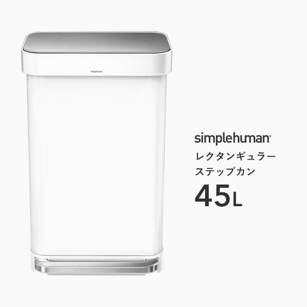 【送料無料】アメリカでトップクラスのシェアを誇るブランド リビング インテリア 生活雑貨 ごみ箱   【正規品】【正規販売店】simplehuman シンプルヒューマン 「レクタンギュラー ステップカン 45L ホワイト」 CW2027 レクタンギュラーステップダストボックス ペダル式ゴミ箱 ふた ステンレス ライナーポケット付 長方形 45リットル シンプル おしゃれ 雑貨