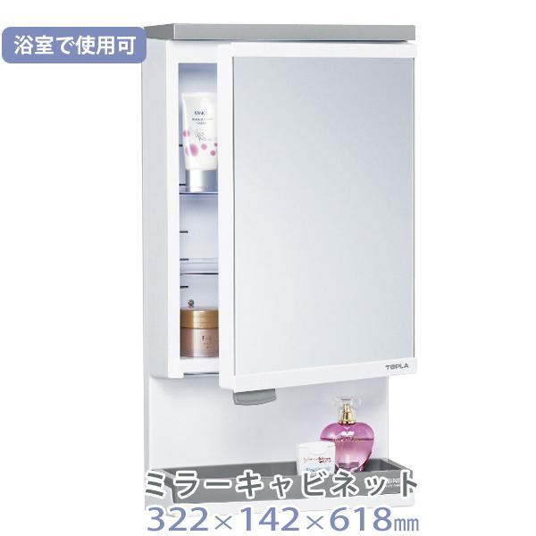 【着後レビューで選べる特典】 東プレ ミラーキャビネット W322×D142×H618 機能的 棚付き 洗面所 浴室 小物 収納 キャビネット 壁面取付 洗面所 脱衣所 浴室使用可能