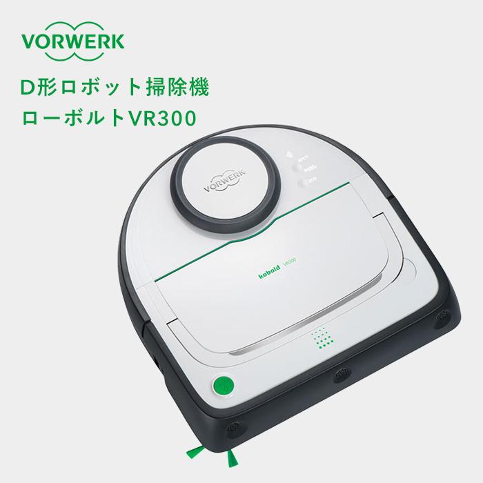 【着後レビューで選べる特典】VORWERK フォアベルク ロボット掃除機「コーボルトVR300」 D形 ロボットクリーナー お掃除ロボット 自動掃除機 自動充電 レーザー センサー感知 吸引力 吸塵 IoT Wi-Fi DCモーター 生活家電 おしゃれ モダン ドイツ デザイン