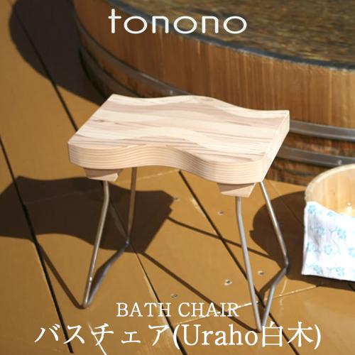 【着後レビューで選べる特典】 tonono とのの 「バスチェアー - 白木 -」 木製 天然木 お風呂椅子 バスチェア シャワーチェア 風呂いす 風呂イス バススツール チェア 杉 スギ Uraho うらほ ナチュラル 東濃 和風 和 温泉 高級 高品質 日本製 国産 トノノ TONONO
