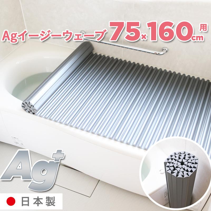 日本製 送料無料 着後レビューで浴室用ブラシ 今治タオルから選べる特典 折り畳み くるくる コンパクト 清潔 軽い 掃除しやすい お風呂フタ 風呂蓋 着後レビューで今治タオルほか特典 Ag銀イオン風呂ふた Agイージーウェーブ 実寸 用 ハイクオリティ 東プレ 75×160 シルバー L16 銀イオンで強力 L-16 ウェーブ波形 抗菌 Agイオン 風呂フタ 75×160.3×1.7cm シャッタータイプ 風呂ふた 完全送料無料
