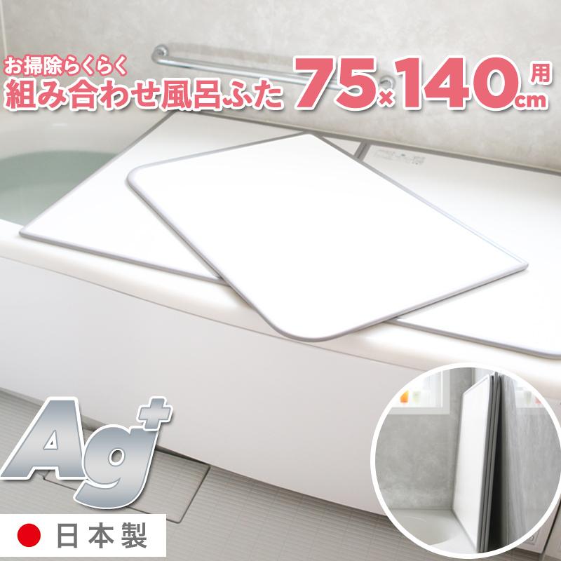 【着後レビューで今治タオル他】日本製「東プレ Ag銀イオン 風呂ふた L14 (75×140cm用)」 [実寸 73×46×1cm 3枚] 組み合わせタイプ ホワイト L-14 銀イオンで強力 抗菌 銀イオン Agイオン 風呂フタ ふろふた 風呂蓋 お風呂フタ 大掃除