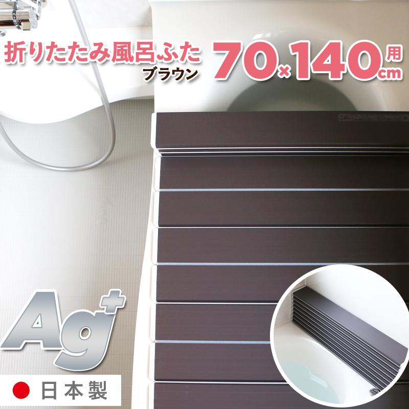 日本製 送料無料 着後レビューで浴室用ブラシ 今治タオルから選べる特典 AG銀イオンで抗菌 コンパクトに畳めるAgイオン風呂ふた 着後レビューで今治タオルほか特典 Ag銀イオン風呂ふた M14 高級 M-14 70×140 用 実寸70×139.2×1.1cm Agイオン 折りたたみタイプ 軽い 東プレ 風呂ふた 人気の定番 銀イオン ふろふた お風呂フタ ブラウン 抗菌 風呂フタ 風呂蓋