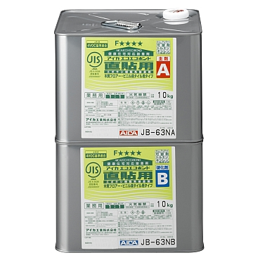 アイカエコエコボンド「JB-63N/A/B」20kg(缶 )×1セット入り