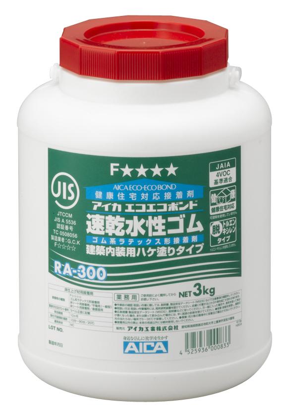 アイカエコエコボンド「RA-300」3kg(ポリ容器)×6ケ入り