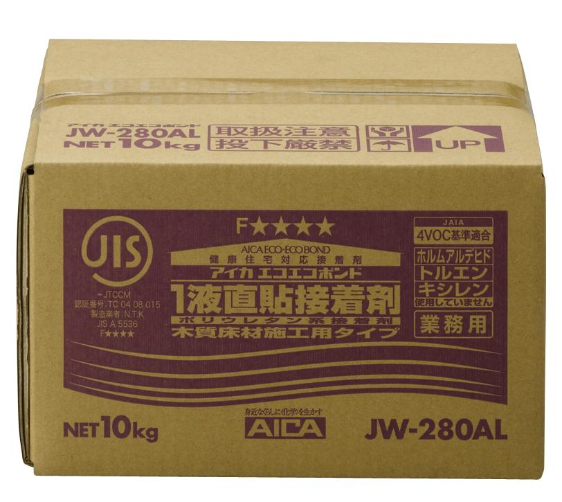 アイカエコエコボンド「JW-280AL」10kg(アルミパック)×1ケ入り