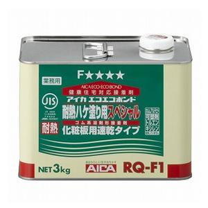 アイカエコエコボンド「RQ-F1」15kg(缶)×1ケ入り  超耐熱ハケ用