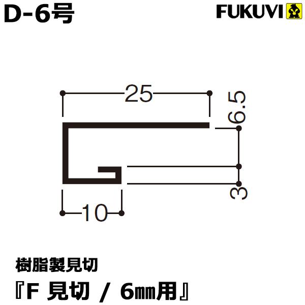 フクビ 樹脂製見切り「F見切 6mm用 D-6号」[100本セット](ジョイント付)【送料無料】