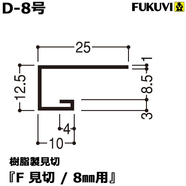 フクビ 樹脂製見切り「F見切 8mm用 D-8号」[100本セット](ジョイント付)【送料無料】