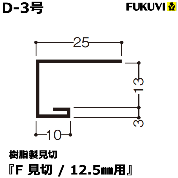 フクビ 樹脂製見切り「F見切 12.5mm用 D-3号」[100本セット](ジョイント付)【送料無料】