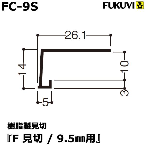 フクビ 樹脂製見切り「F見切 9.5mm用 FC-9S」[100本セット](ジョイントなし)【送料無料】