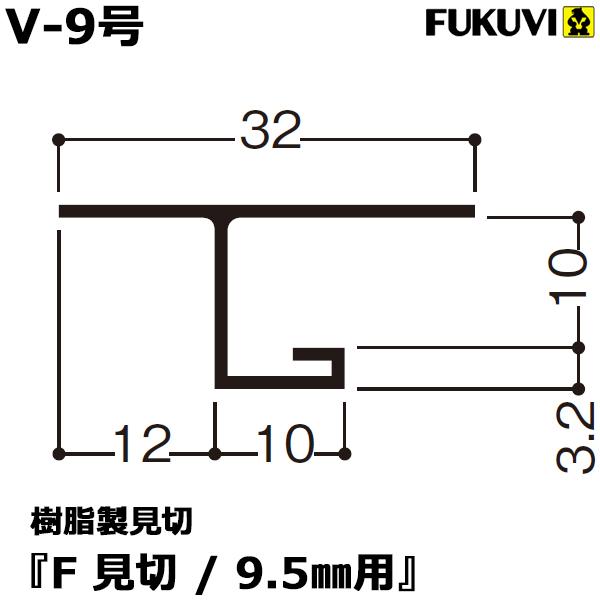 フクビ 樹脂製見切り「F見切 9.5mm用 V-9号」[100本セット](ジョイント付)【送料無料】