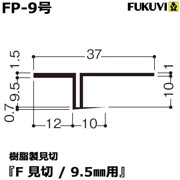 フクビ 樹脂製見切り「F見切 9.5mm用 FP-9号」[100本セット](ジョイント付)【送料無料】