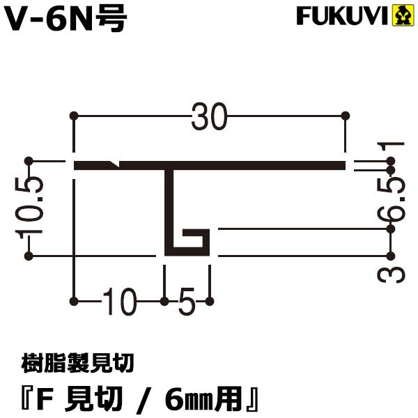 フクビ 樹脂製見切り「F見切 6mm用 V-6N号」[100本セット](ジョイント付)【送料無料】