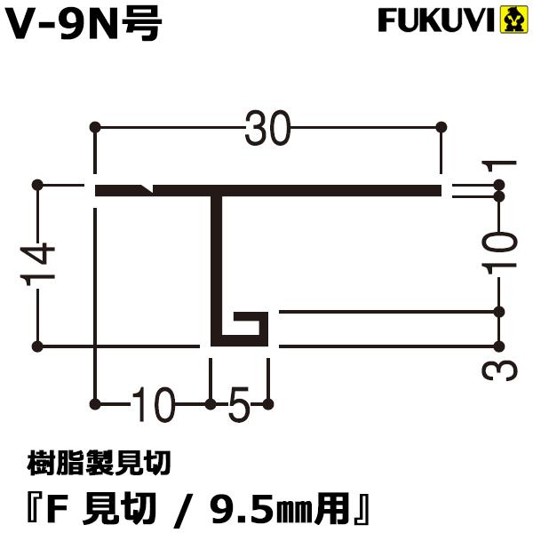 V-9N号」[100本セット](ジョイント付)【送料無料】 9.5mm用 フクビ 樹脂製見切り「F見切
