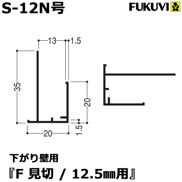 フクビ 樹脂製見切り 「下がり壁用F見切 12.5mm用 S-12N号」 【10本セット】(ジョイント付)