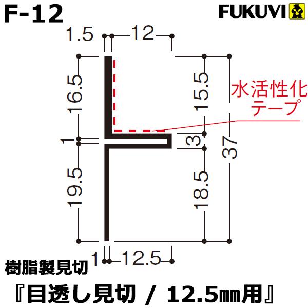 フクビ 樹脂製見切り「目透し見切 12.5mm用 F-12」[10本セット](ジョイントなし)