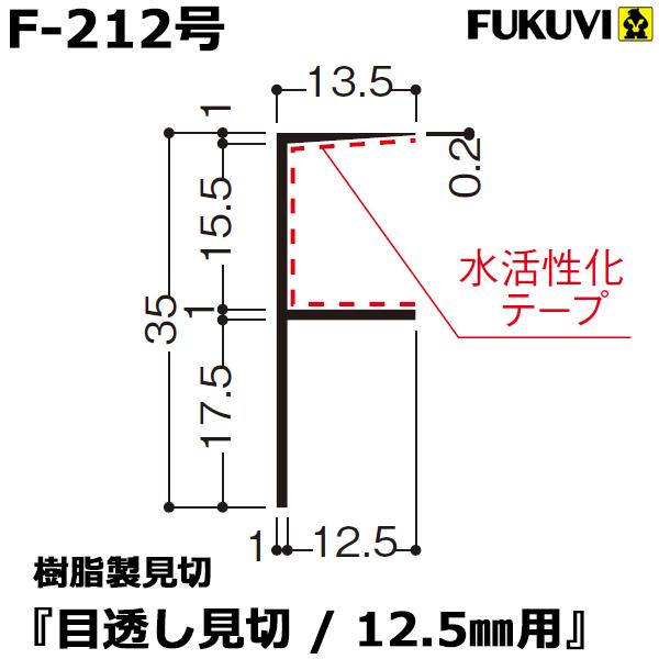 フクビ 樹脂製見切り「目透し見切 12.5mm用 F-212号」[100本セット](ジョイントなし)【送料無料】