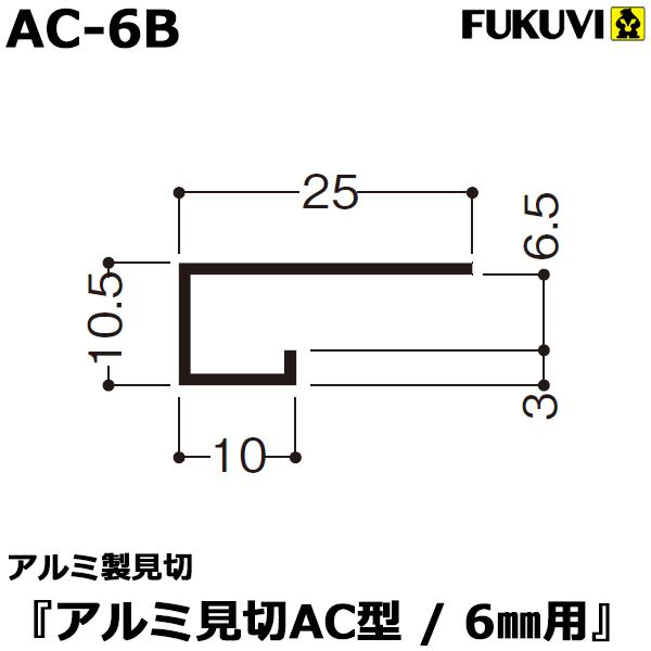 フクビ アルミ製見切り「アルミ見切 AC型 6mm用 AC-6B」[30本入り](ジョイントなし)【送料無料】