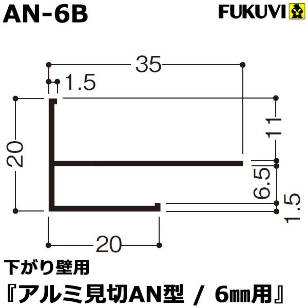 フクビ 下がり壁用 アルミ製見切り 「下がり壁用アルミ見切 AN型 6mm用 AN6B」 【30本入り】(ジョイントなし) 【送料無料!】