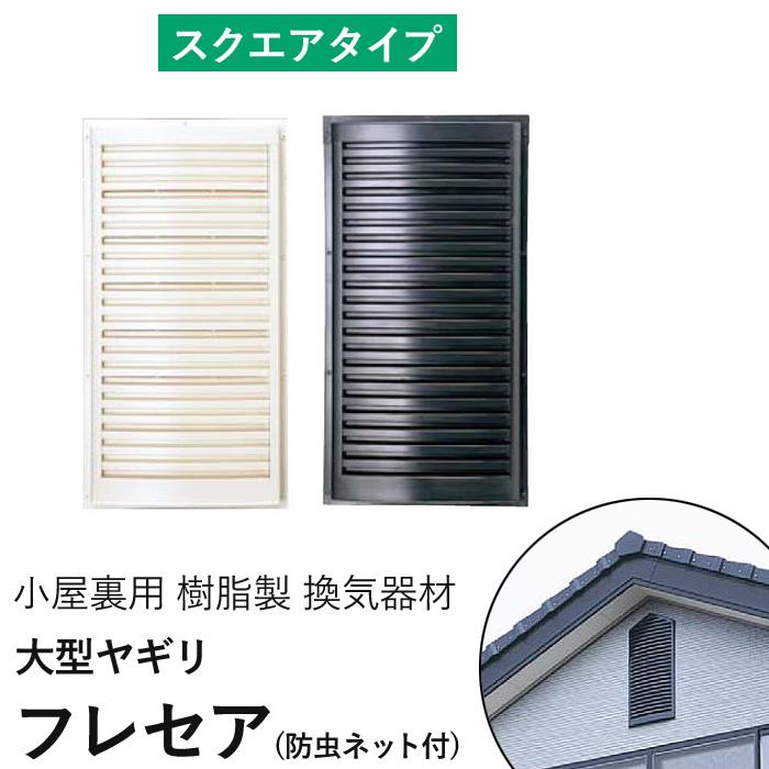 フクビ 小屋裏用樹脂製換気器材 「大型ヤギリ フレセア(防虫ネット付) スクエアタイプ」 【2個セット】