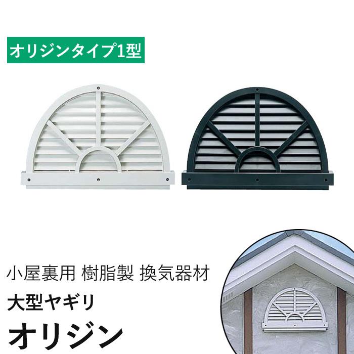 フクビ 小屋裏用樹脂製換気器材 「大型ヤギリ オリジン(防虫ネット付) オリジン1型」 【2セット】