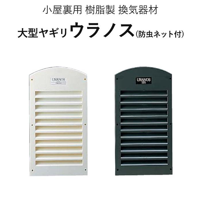 フクビ 小屋裏用樹脂製換気器材 「大型ヤギリ ウラノス(防虫ネット付)」 【4個セット】