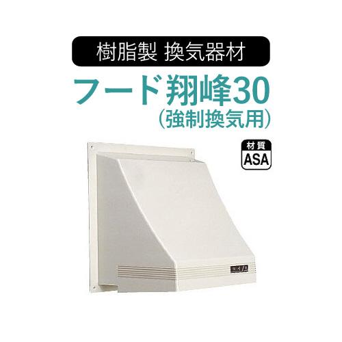 フクビ 樹脂製換気器材 フード 「フード翔峰(しょうほう)30」(強制換気用) 25cm換気扇用・格子スクリーン付 【10個セット】