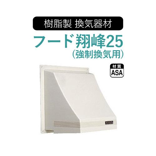 フクビ 樹脂製換気器材 フード 「フード翔峰(しょうほう)25」(強制換気用) 20cm換気扇用・格子スクリーン付 【10個セット】