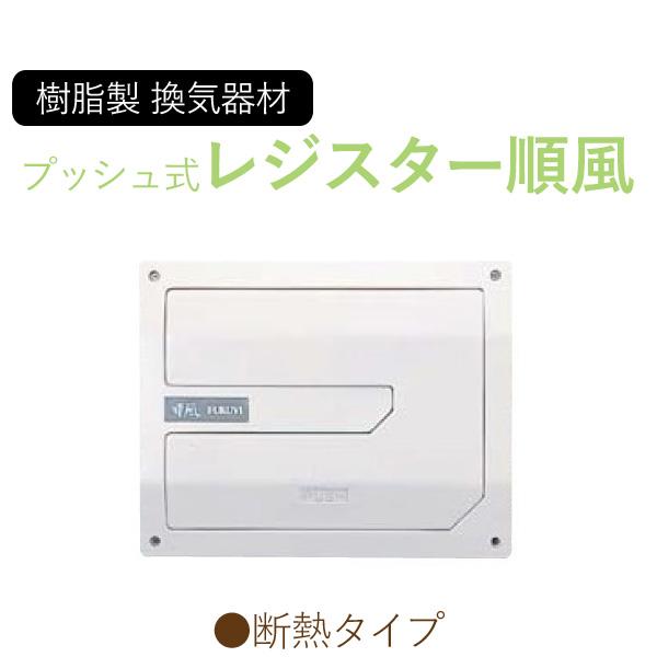 フクビ 樹脂製換気器材 レジスター 「プッシュ式レジスター順風(じゅんぷう)・断熱タイプ」 【20個セット】