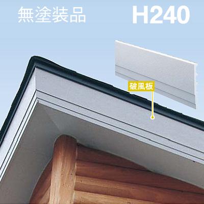 窯業系不燃性外装材 「セミックス破風板 H240 無塗装品(シーラー品)」 3000mm 【 2本入 】 ライン構成の外観美 FUKUVI フクビ化学工業