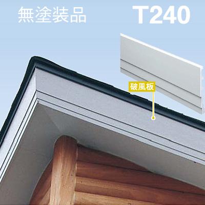 窯業系不燃性外装材 「セミックス破風板 T240 無塗装品(シーラー品)」 3000mm 【 2本入 】 ライン構成の外観美 FUKUVI フクビ化学工業