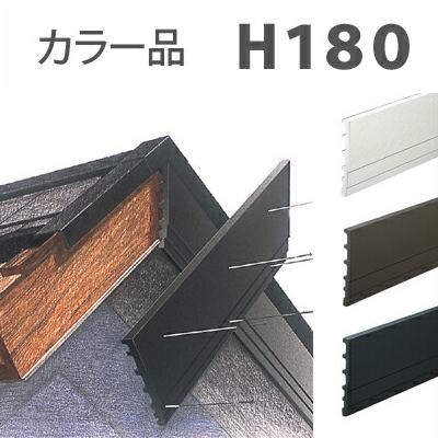 窯業系不燃性外装材 「セミックス破風板 H180 カラー品」 3000mm 【 2本入 】 ライン構成の外観美 FUKUVI フクビ化学工業
