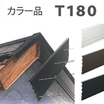 窯業系不燃性外装材 「セミックス破風板 T180 カラー品」 3000mm 【 2本入 】 ライン構成の外観美 FUKUVI フクビ化学工業