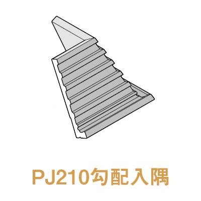 窯業系不燃性外装材 「木目破風板PJ210勾配入隅」 200×200mm 2個入 破風板PJ用部材 FUKUVI フクビ化学工業