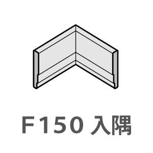 窯業系不燃性外装材 「まくいたF150入隅 無塗装品(シーラー品)」 150×150mm 2個入 幕板用部材 FUKUVI フクビ化学工業