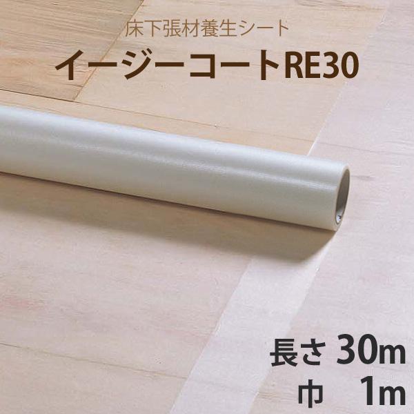 フクビ化学 養生材 床下張材養生シート 「イージーコートRE30」 【巾1m×長さ30m】 4本セット