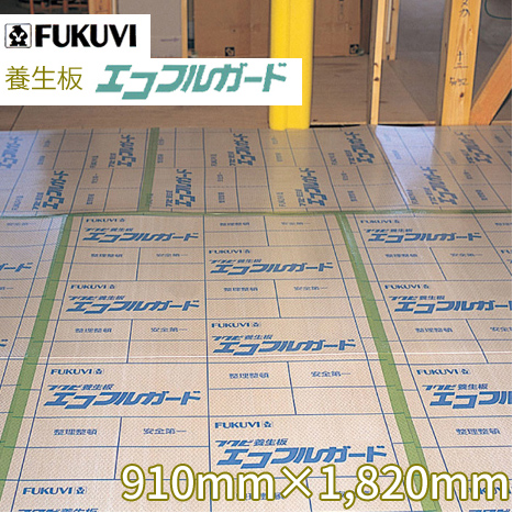 フクビ化学 養生材 養生板 「エコフルガード」 【910mm×1,820mm】 20枚入り(標準品)