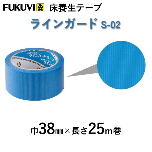 フクビ化学 養生材 床養生テープ 「ラインガードS-02」 【巾38mm×長さ25m巻】 36巻入り