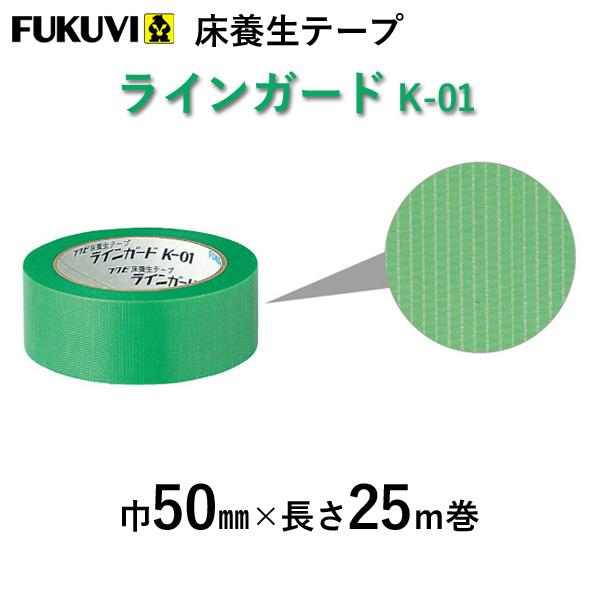 フクビ化学 養生材 床養生テープ 「ラインガードK-01」 【巾50mm×長さ25m巻】 30巻入り
