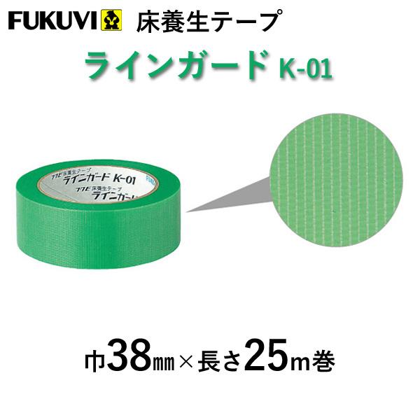 フクビ化学 養生材 床養生テープ 「ラインガードK-01」 【巾38mm×長さ25m巻】 36巻入り