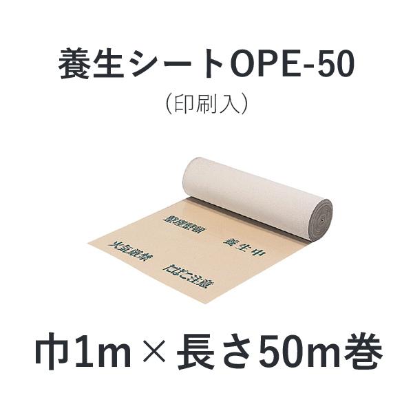 フクビ化学 養生材 長尺養生シート 「養生シート OPE-50 50m巻(印刷入り)」 【1m×50m巻】 1本入り