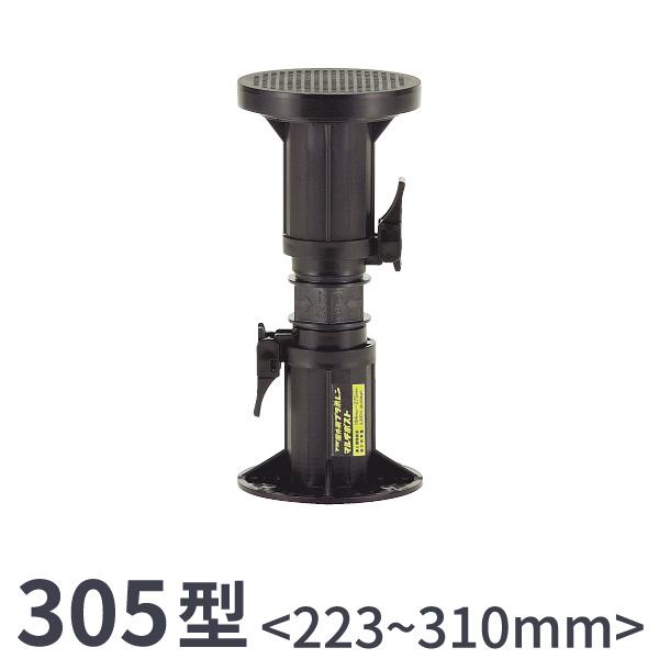 フクビ化学工業 「マルチポスト 305型」 <調整幅 : 223~310mm> 10本セット 屋外用樹脂製支持脚