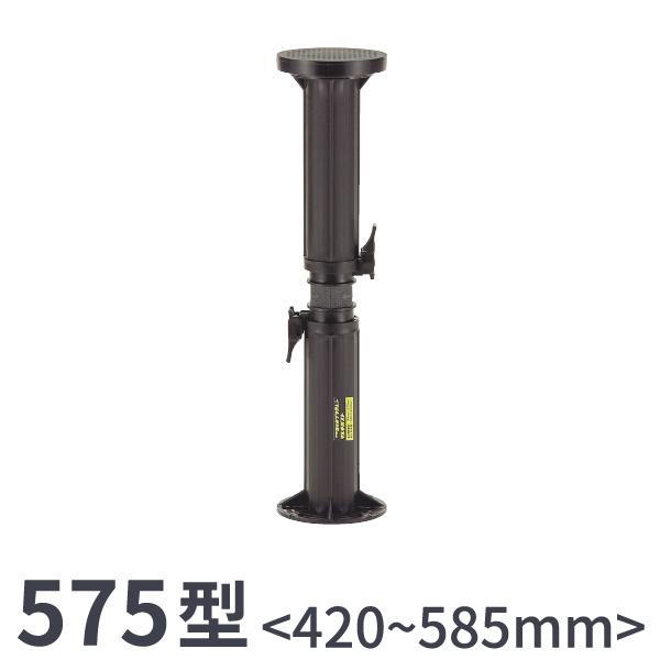 フクビ化学工業 「マルチポスト 575型」 <調整幅 : 420~585mm> 10本セット 屋外用樹脂製支持脚