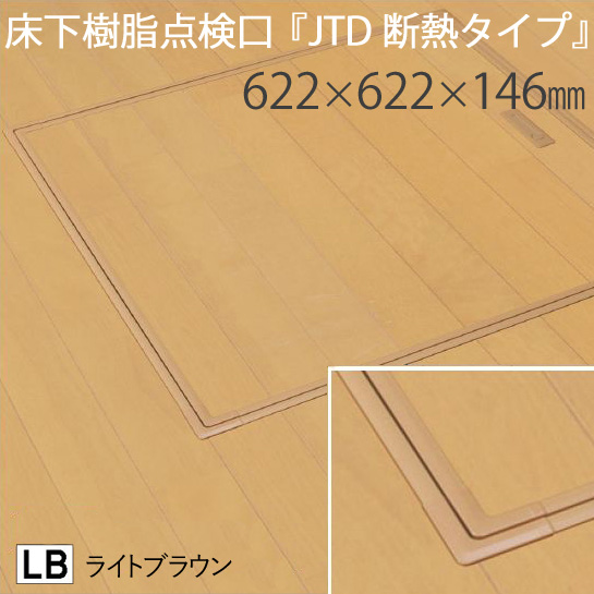 FUKUVI フクビ化学 樹脂製気密床下点検口 「床下点検口 JTD」 622×622×146mm 断熱タイプ 床専用 1台 5色展開